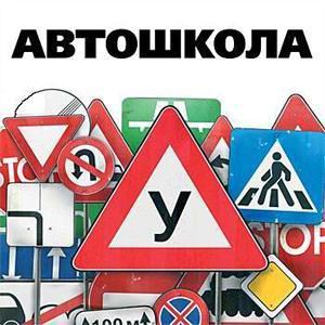 Автошколы Усинска