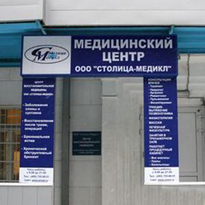 Медицинские центры Усинска