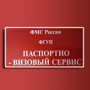 Паспортно-визовые службы Усинска