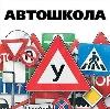 Автошколы в Усинске