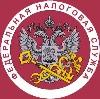 Налоговые инспекции, службы в Усинске