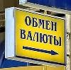 Обмен валют в Усинске