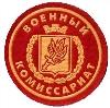 Военкоматы, комиссариаты в Усинске