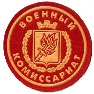 Военкоматы, комиссариаты Усинска